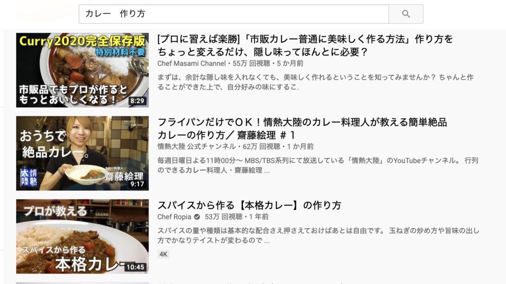 YouTube検索画面キャプチャ