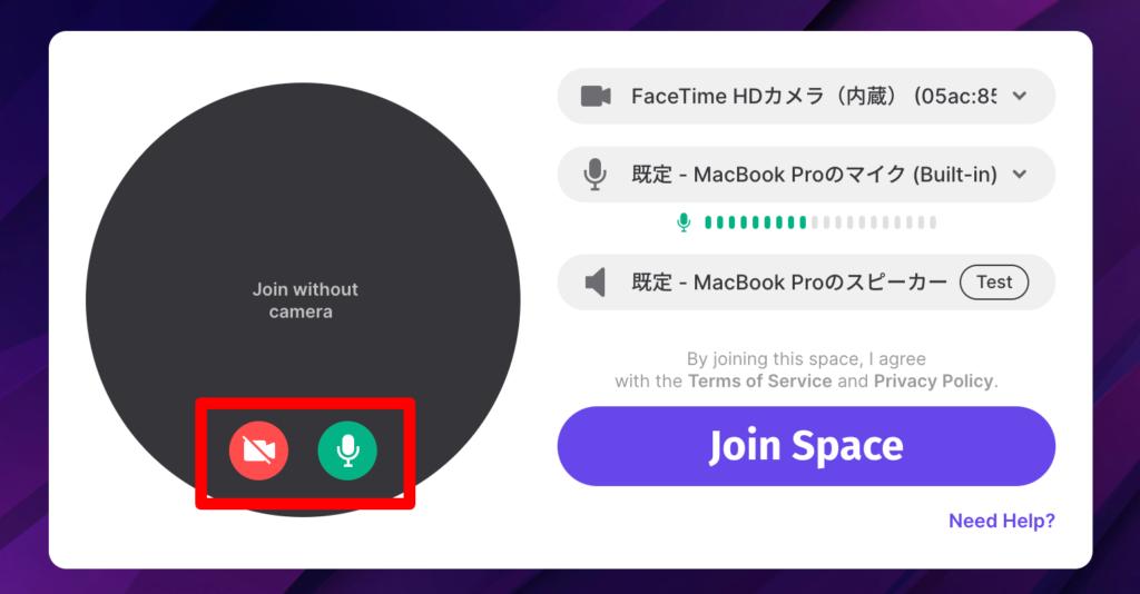 Spatial.Chatの使い方の画像